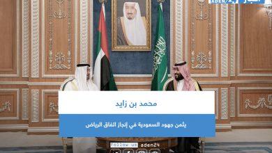 صورة محمد بن زايد يثمن جهود السعودية في إنجاز اتفاق الرياض