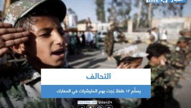 صورة التحالف يسلِّم 12 طفلاً زجت بهم المليشيات في المعارك