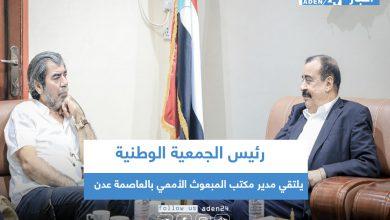 صورة رئيس الجمعية الوطنية يلتقي مدير مكتب المبعوث الأممي بالعاصمة عدن