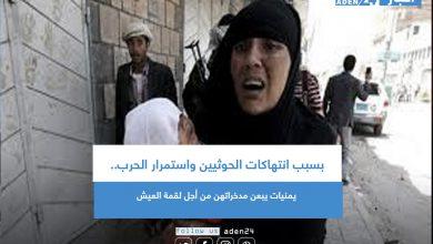 صورة بسبب انتهاكات الحوثيين واستمرار الحرب.. يمنيات يبعن مدخراتهن من أجل لقمة العيش