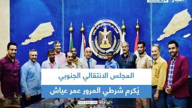 صورة المجلس الانتقالي الجنوبي يُكرم شرطي المرور عمر عياش