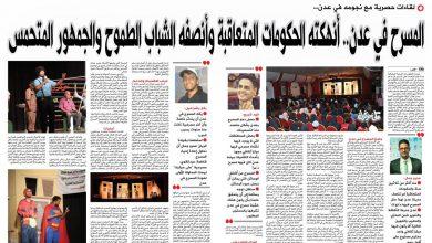 صورة المسرح في عدن.. أنهكته الحكومات المتعاقبة وأنصفه الشباب الطموح والجمهور المتحمس