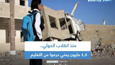صورة منذ انقلاب الحوثي.. 4.5 مليون يمني حرموا من التعليم