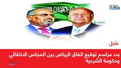 صورة عاجل | بدء مراسم توقيع اتفاق الرياض بين المجلس الانتقالي وحكومة الشرعية