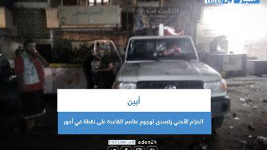 صورة أبين.. الحزام الأمني يتصدى لهجوم عناصر القاعدة على نقطة في أحور