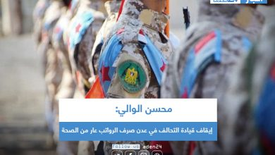 صورة محسن الوالي: إيقاف قيادة التحالف في عدن صرف الرواتب عار من الصحة