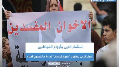 """صورة إخوان اليمن يوظفون """"حقوق الإنسان"""" لخدمة مشاريعهم القذرة"""