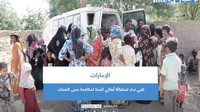 صورة الإمارات تلبي نداء استغاثة أهالي المخا لمكافحة حمى الضنك