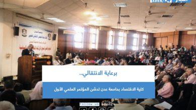 صورة برعاية الانتقالي.. كلية الاقتصاد بحامعة عدن تدشن المؤتمر العلمي الأول