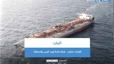 صورة البيان: الباخرة «صافر».. قنبلة عائمة تهدد اليمن والمنطقة