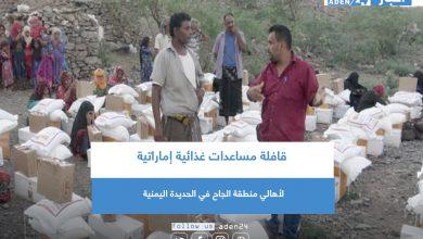 صورة قافلة مساعدات غذائية إماراتية لأهالي منطقة الجاح في الحديدة اليمنية