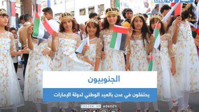 صورة الجنوبيون يحتفلون في عدن بالعيد الوطني لدولة الإمارات