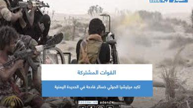 صورة القوات المشتركة تكبد ميليشيا الحوثي خسائر فادحة في الحديدة اليمنية