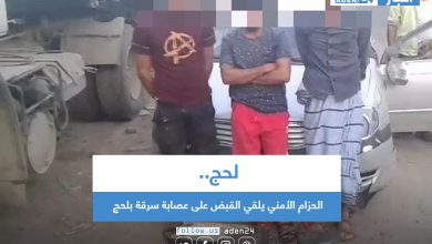 صورة الحزام الأمني يلقي القبض على عصابة سرقة بلحج
