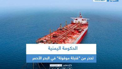 """صورة الحكومة اليمنية تحذر من """"قنبلة موقوتة"""" في البحر الأحمر"""