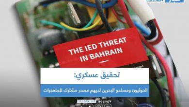 صورة تحقيق عسكري: الحوثيون ومسلحو البحرين لديهم مصدر مشترك للمتفجرات