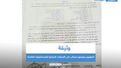 صورة وثيقة .. الحوثيون يفرضون ضرائب على العمليات الجراحية بالمستشفيات الخاصة