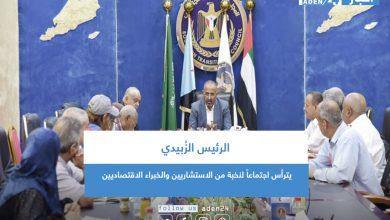 صورة الرئيس الزُبيدي يترأس اجتماعاً لنخبة من الاستشاريين والخبراء الاقتصاديين