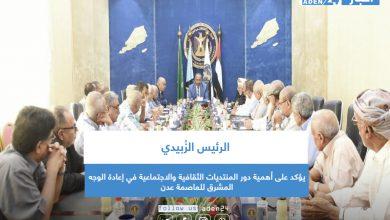 صورة الرئيس الزُبيدي يؤكد على أهمية دور المنتديات الثقافية والاجتماعية في إعادة الوجه المشرق للعاصمة عدن