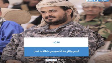 صورة عدن.. الربيعي يفتتح خط الخمسين في منطقة بئر فضل