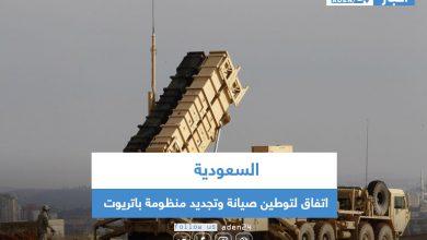 صورة السعودية.. اتفاق لتوطين صيانة وتجديد منظومة باتريوت