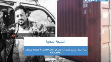 صورة الشبكة المدنية تدين اغتيال يسلم حبتور من قبل قوة تابعة للحكومة اليمنية وتطالب بمحاكم الجناة