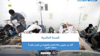 """صورة الصحة العالمية: أكثر من مليوني حالة اشتباه بالكوليرا في اليمن خلال 3 سنوات""""تقرير"""""""