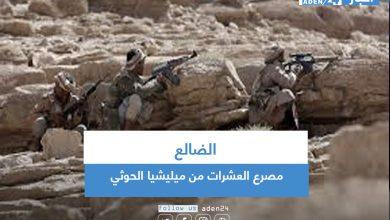 صورة مصرع العشرات من ميليشيا الحوثي في الضالع