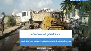صورة برعاية انتقالي العاصمة عدن.. صندوق النظافة يزيل القمامة والمخلفات المتراكمة بسور كلية الطب