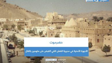 صورة حضرموت.. الأجهزة الأمنية في مديرية القطن تلقي القبض على متهمين بالقتل