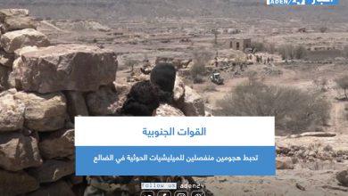 صورة القوات الجنوبية تحبط هجومين منفصلين للميليشيات الحوثية في الضالع
