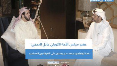 صورة عضو مجلس الأمة الكويتي عادل الدمخي: قمة كوالالمبور جمعت من يعملون على التفرقة بين المسلمين