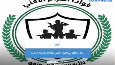 صورة أبين.. اغتيال قيادي في الحزام الأمني ومرافقه بمديرية المحفد