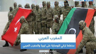 صورة مخطط تركي للوصاية على ليبيا والمغرب العربي