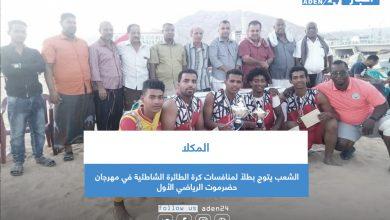 صورة الشعب يتوج بطلاً لمنافسات كرة الطائرة الشاطئية في مهرجان حضرموت الرياضي الأول