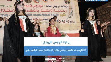 صورة برعاية الرئيس الزُبيدي.. انتقالي حوف بالمهرة يحتفي بذكرى الاستقلال بحفل خطابي وفني