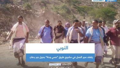 """صورة النوبي يتفقد سير العمل في مشروع طريق """"حسي ودنة"""" بحبيل جبر ردفان"""