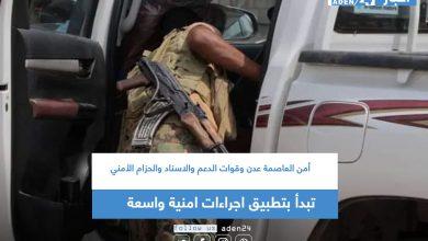 صورة أمن العاصمة عدن وقوات الدعم والاسناد والحزام الأمني تبدأ بتطبيق اجراءات امنية واسعة
