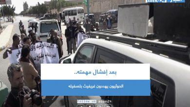 صورة بعد إفشال مهمته.. الحوثيون يهددون غريفيث بتصفيته