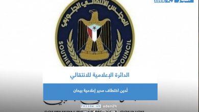 صورة الدائرة الإعلامية للانتقالي تُدين اختطاف مدير إعلامية بيحان