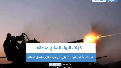 صورة قوات اللواء السابع صاعقه تحبط زحفاً لمليشيات الحوثي على موقع الجب شمال الضالع