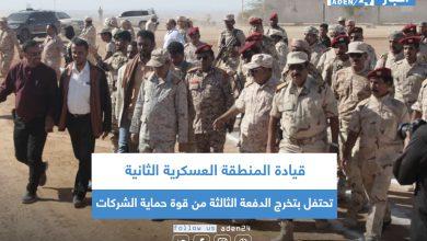 صورة قيادة المنطقة العسكرية الثانية تحتفل بتخرج الدفعة الثالثة من قوة حماية الشركات
