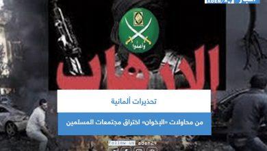 صورة تحذيرات ألمانية من محاولات «الإخوان» اختراق مجتمعات المسلمين