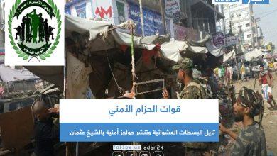 صورة قوات الحزام الأمني تزيل البسطات العشوائية وتنشر حواجز أمنية بالشيخ عثمان