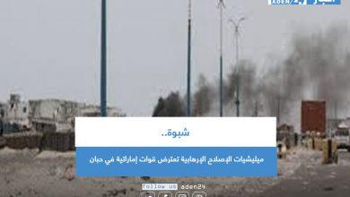 صورة شبوة.. ميليشيات الإصلاح الإرهابية تعترض قوات إماراتية في حبان