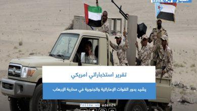 صورة تقرير استخباراتي امريكي يشيد بدور القوات الإماراتية والجنوبية في محاربة الإرهاب
