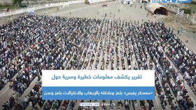 صورة تقرير يكشف معلومات خطيرة وسرية حول «معسكر يفرس» بتعز وعلاقته بالإرهاب والاغتيالات بتعز وعدن