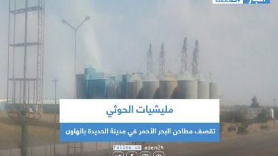 صورة مليشيات الحوثي تقصف مطاحن البحر الأحمر في مدينة الحديدة بالهاون