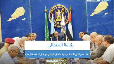 صورة رئاسة الانتقالي تقف امام الخروقات السياسية لاتفاق الرياض من قبل الحكومة اليمنية