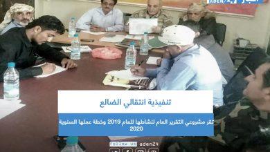 صورة تنفيذية انتقالي الضالع تقر مشروعي التقرير العام لنشاطها للعام 2019 وخطة عملها السنوية 2020